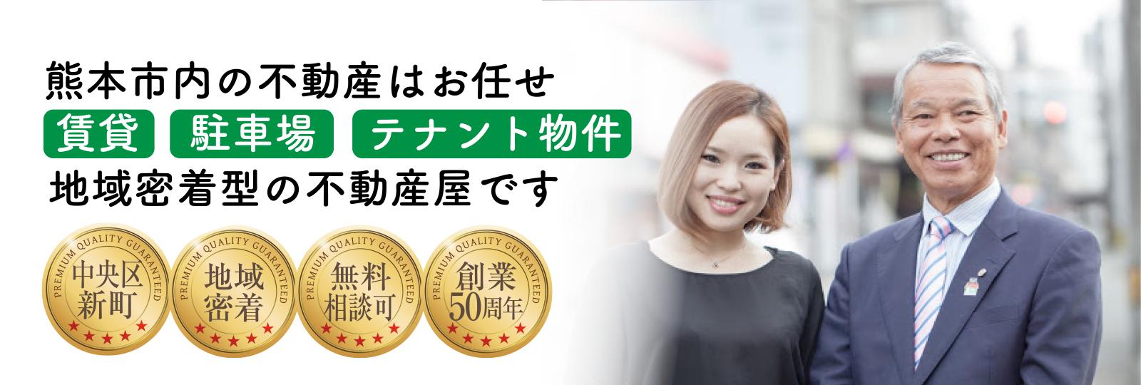 熊本中央区新町の不動産・賃貸・駐車場・テナント物件は金峰不動産 メインビジュアル