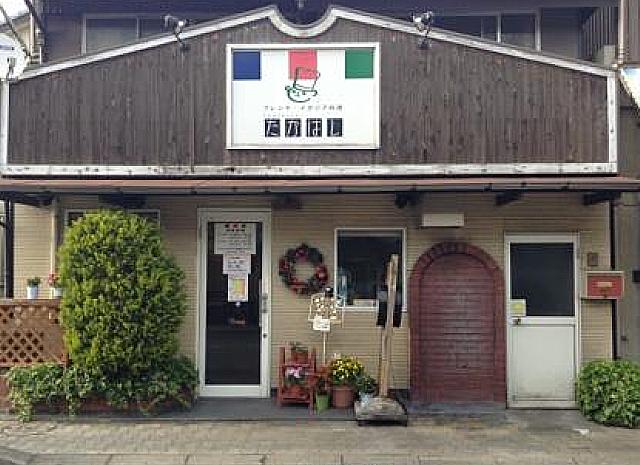 熊本中央区新町の不動産・賃貸・駐車場・テナント物件は金峰不動産 ⑩フレンチ・イタリア料理たかはし