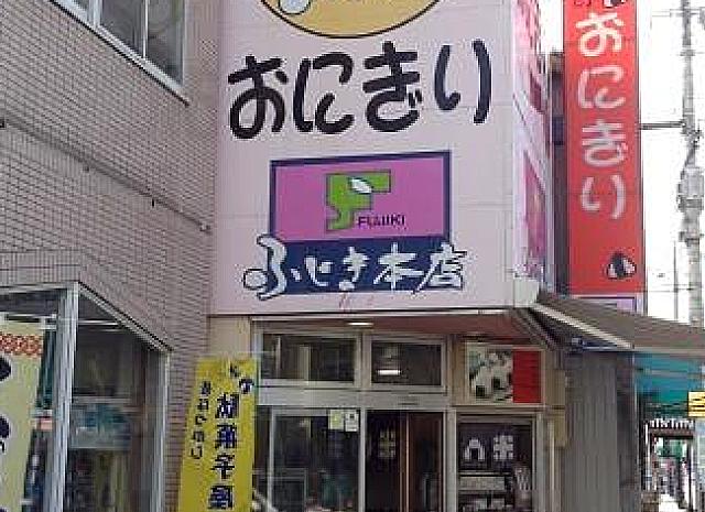 熊本中央区新町の不動産・賃貸・駐車場・テナント物件は金峰不動産 ⑬ふじき米屋